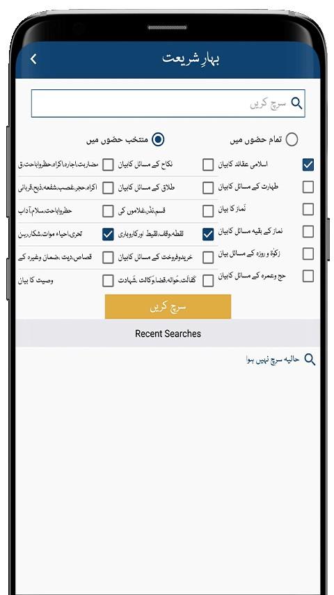 Bahar-E-Shariat Mobile Application