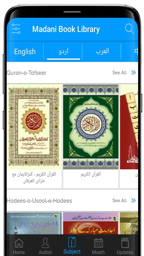 Download Islamic Ebooks Library Free App For Reading Books