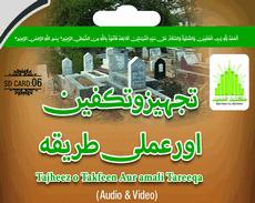 Tajheez o Takfeen Memory Card