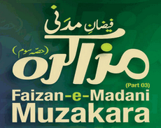 Faizan e Madani Muzakra Memory Card Part 3