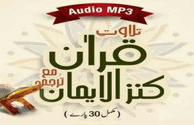 Tilawat e Quran Ma Tarjama Kanz-ul- Iman