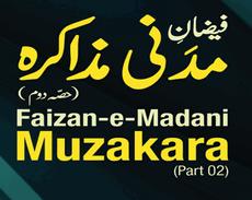 Faizan e Madani Muzakra Memory Card 02