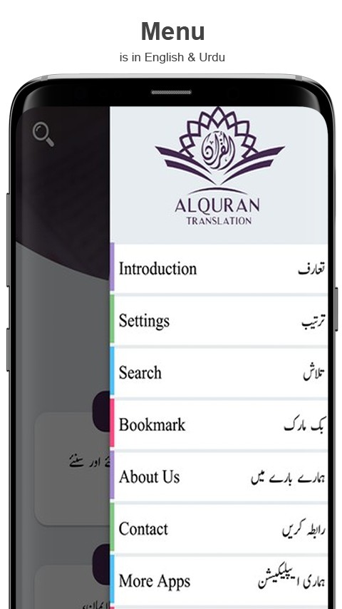 Quran App With Translation & Tafseer In Urdu Download