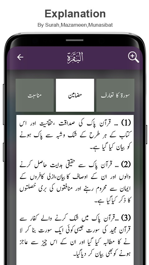 Quran App With Translation & Tafseer In Urdu Download