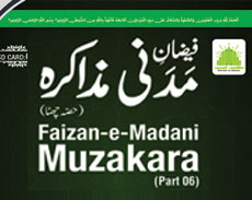 Faizan e Madani Muzakra Memory Card Part 06