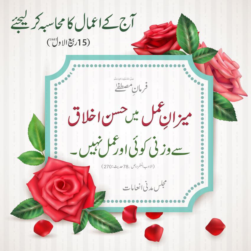 Daily Fikr e Madina 15 Rabi Awwal 1441
