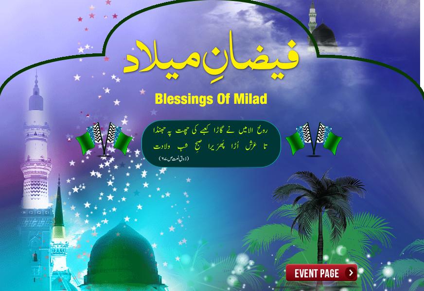 Faizan-e-Milad 2015
