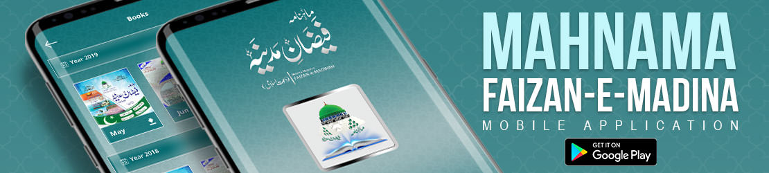 Mahnama Faizan e Madina Mobile Application