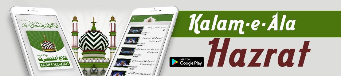Kalam e Ala Hazrat