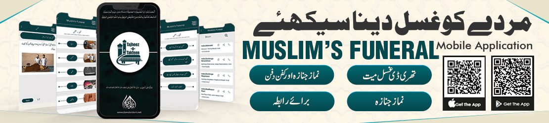 Muslims Funeral