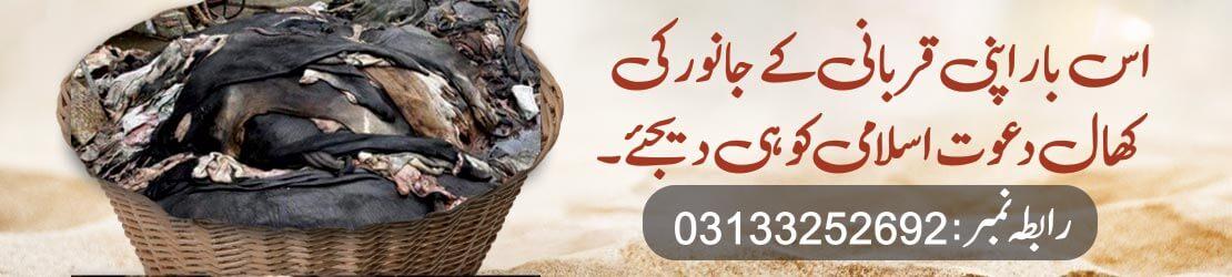 QUrbani Ki Khalen Dawateislami Ko Dijiye