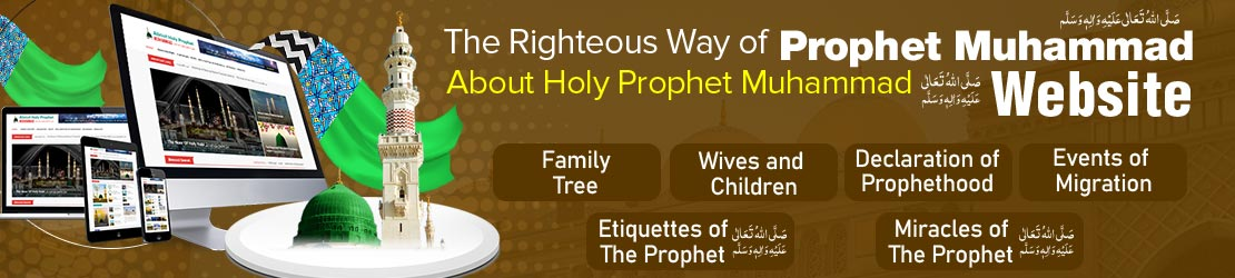 Blessed Website About Muhammad