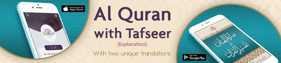 Al Quran with Tafseer