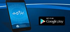 Bahar-e-Shariat App - Coming Soon