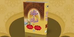 Tafseer Sirat-ul-Jinan (Jild-10)