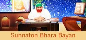 Sunnaton Bhara Bayan : Madani Qafila Zimmedaran : 23 Feb