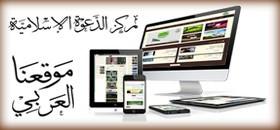 Arabic Website of Dawat-e-Islami