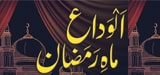 Alwada Alwada Mah-e-Ramzan