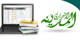 Al-Madina Library (Version 4.0)