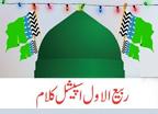 Rabi-ul-Awwal Naat