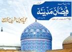 Mahnama Faizan-e-Madina 1441