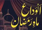 Alwada Mah e Ramazan