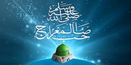 New Kalam - Qasida-e-Meraj