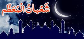 Chand Mubarak of Shaban