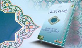 كتاب: إحترام المسلم