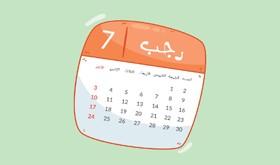 فضل الأشهر الحرم في الإسلام