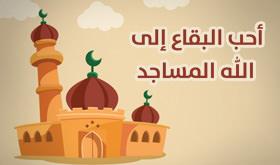 أحب البقاع إلى الله المساجد