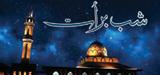Faizan-e-Shab-e-Barat - 27 Rajab