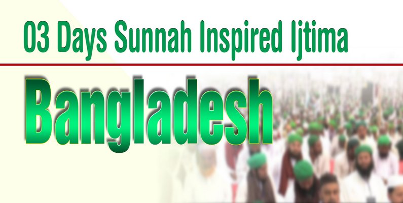 03 Days Sunnah Inspired Ijtima in chittagong Bangladesh