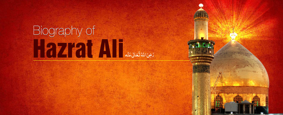 Biography of Hazrat Ali رَضِیَ اللہُ تَعَالٰی عَنْہ