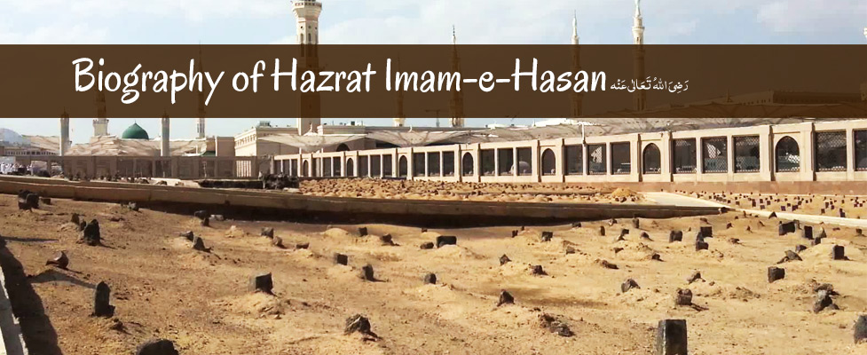 Biography of Hazrat Imam Hasan Ibn e Ali