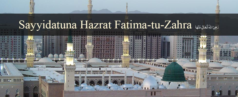 Sayyidatuna Hazrat Fatima-tuz Zahra رَضِیَ اللہُ تَعَالٰی عَنْہَا