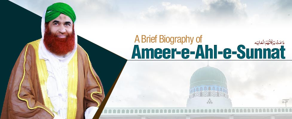 A Brief Biography of Ameer-e-Ahl-e-Sunnat
