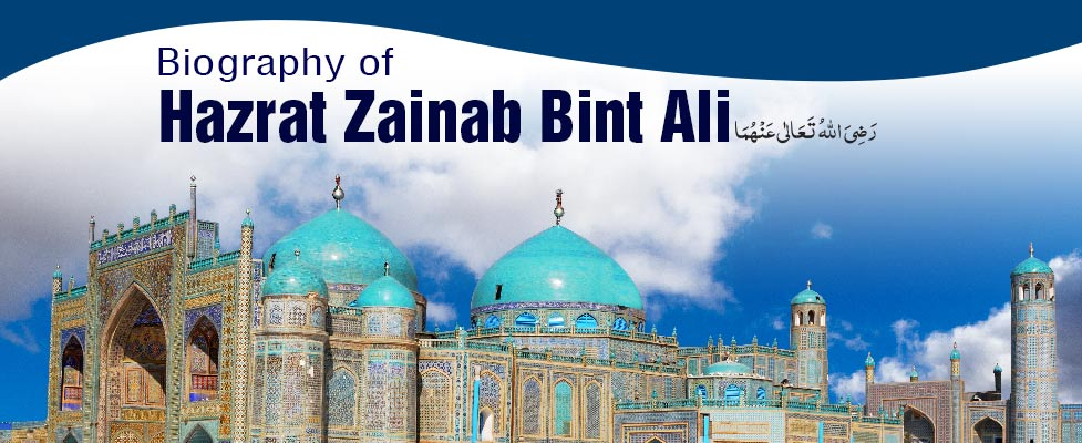 Biography of Hazrat Zainab Bint Ali رَضِیَ اللہُ تَعَالٰی عَنْہُمَا