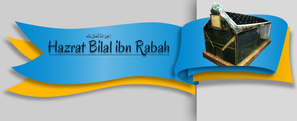 Hazrat Bilal ibn Rabah رَضِیَ اللہُ تَعَالٰی عَنْہ