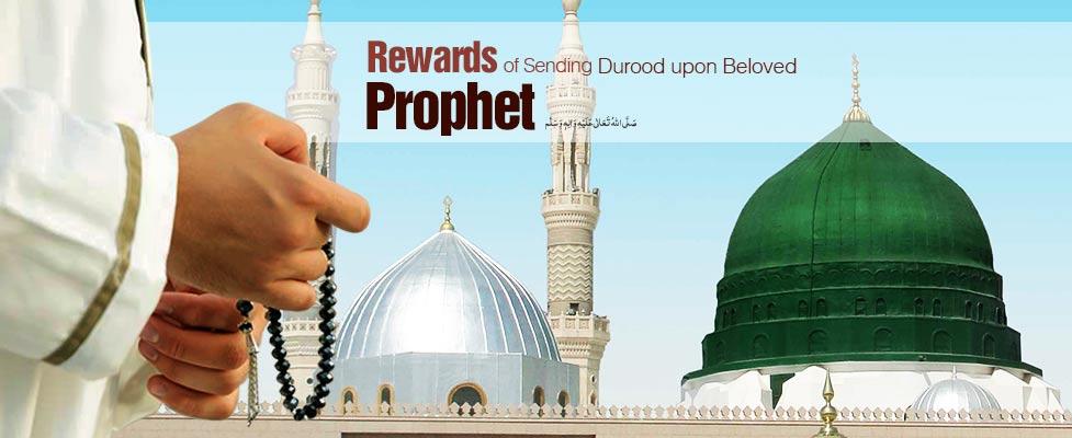 Rewards of Sending Durood upon Beloved Prophet صَلَّی اللہُ تَعَالٰی عَلَیْہِ وَاٰلِہٖ وَسَلَّمَ