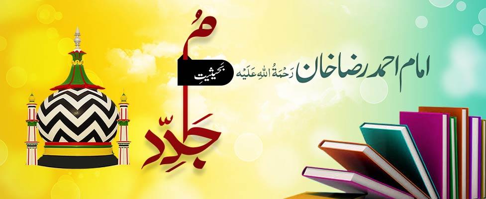 Aala Hazrat Bahesiyat e Mujaddid