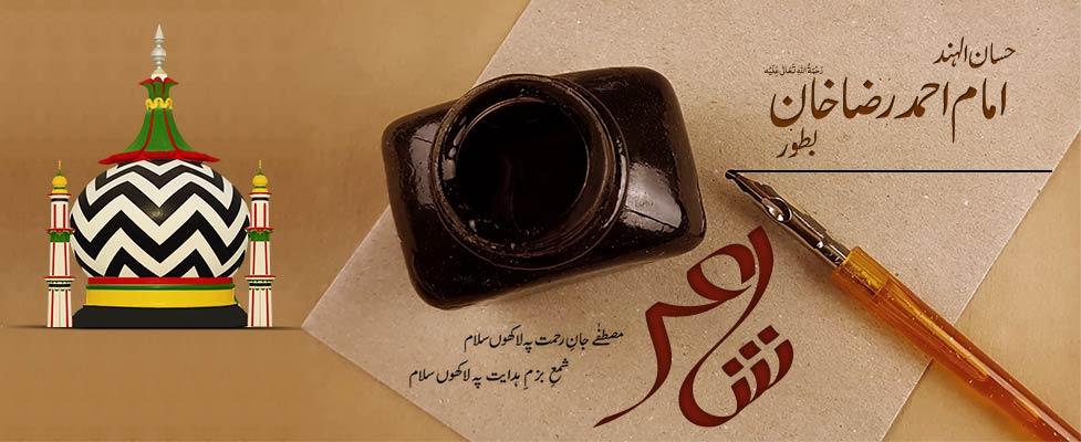Hassan ul Hind Imam Ahmed Raza Khan Bator e Sha'ir