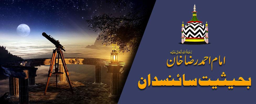 امام احمد رضا خان رَحْمَۃُ اللہِ تَعَالٰی عَلَیْہ بحیثیت سائنسدان