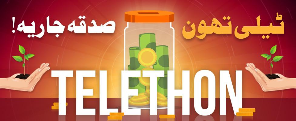 Telethon Sadqa-e-Jariya