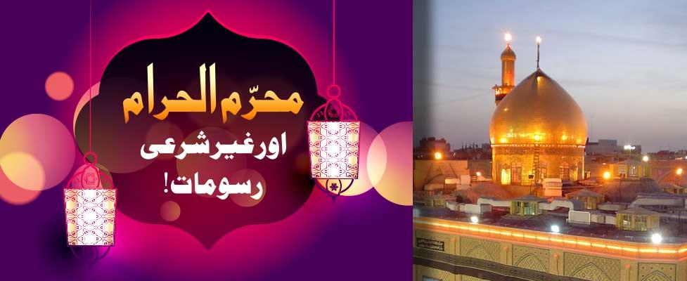 Muharram Ul Haram aur Ghair Shari Rasomat