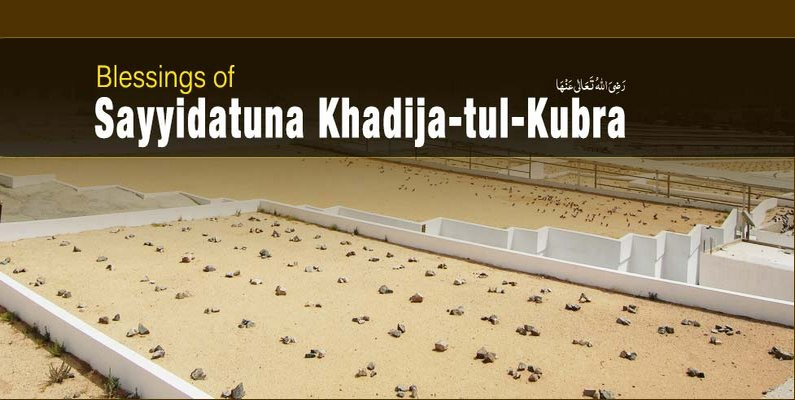 Blessings of Sayyidatuna Khadija-tul-Kubra