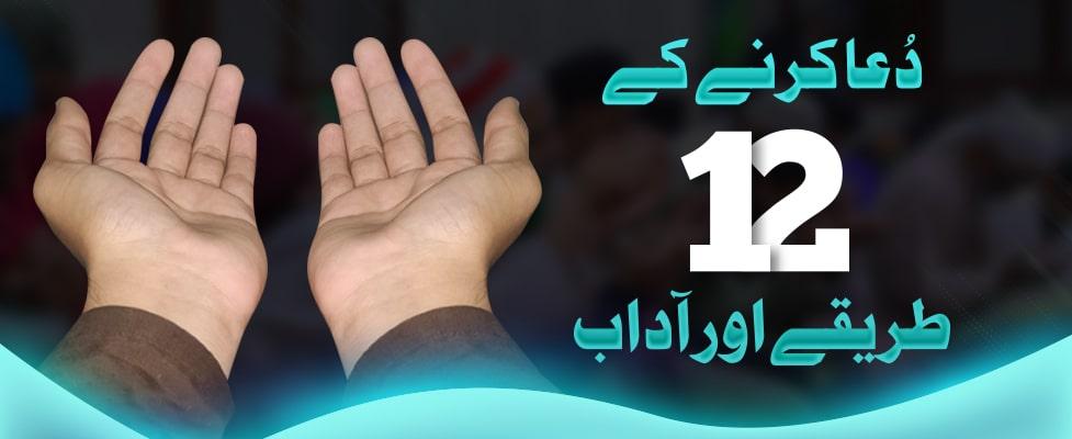 Dua Karnay Kay 12 Tariqay aur Adaab