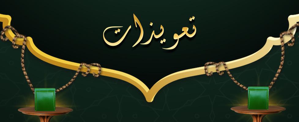 Taweezat Ka Hukm Quran Aur Hadith Ki Roshni Me