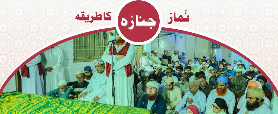 Namaz e Janaza Ka Tarika Hanafi - Janaza Ki Dua