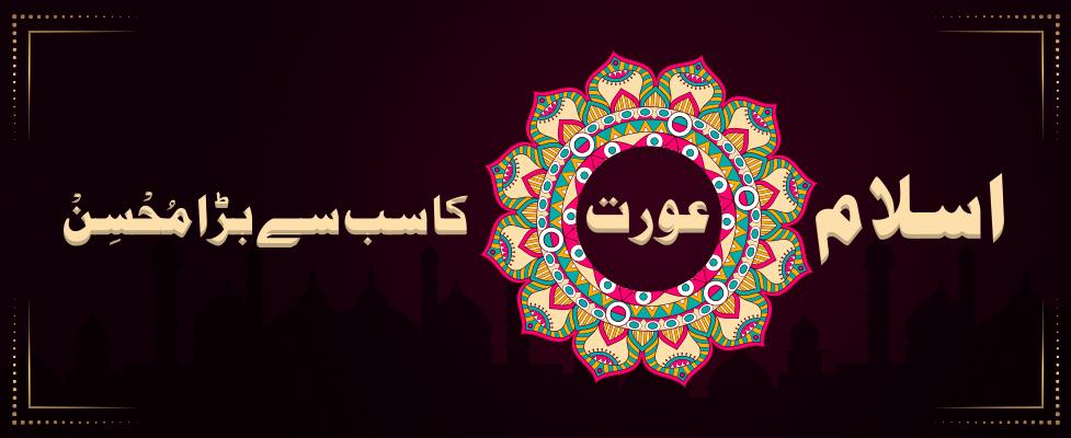 Islam Aurat Ka Sab Se Bara Muhsin Hai